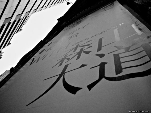 Banner at Fringe Club, Central, Hong Kong